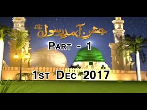 Jashn-e-Aamd-e-Rasool (From Eidgah Sharif) - 1st December 2017 - Part 1 - ARY Qtv
