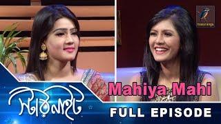 Mahiya Mahi   An Exclusive Interview   মাহিয়া মাহি   ইন্টারভিউ   Star Night   Full Episode