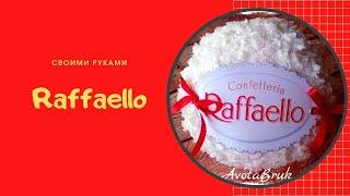 МК Raffaello - упаковка своими руками