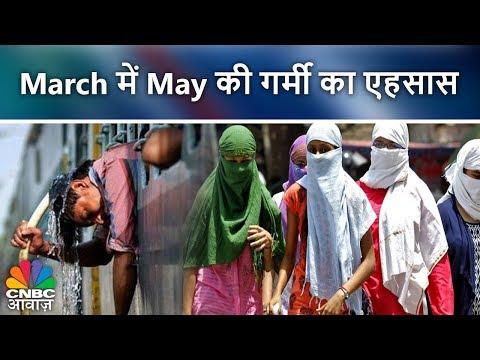 March में May की गर्मी का एहसास | आवाज़ समाचार | CNBC Awaaz