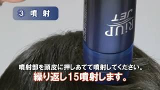 【第1類医薬品】リアップジェット 大正製薬