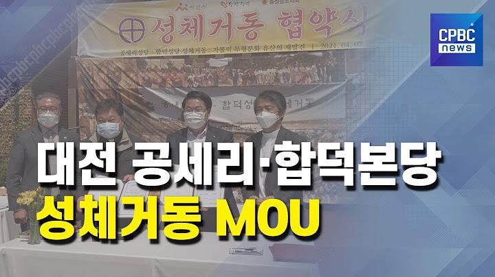 공세리·합덕본당 성체거동 MOU···문화재 등록 앞장선다