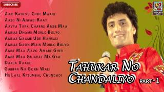 Tahukar No Chandaliyo | Part 1 | Nonstop | Gujarati Garba Songs | Nitin Barot,Abhita Patel