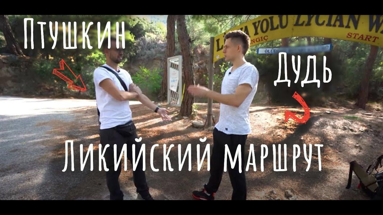 Маршрут Птушкина и Дудя