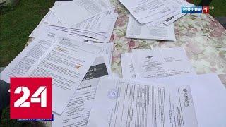 Смотреть видео Стечение обстоятельств: что советуют судебные приставы однофамильцам должников - Россия 24 онлайн