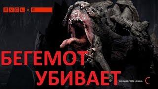 Evolve Бегемот убивает