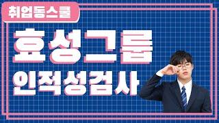 2015년 하반기 효성그룹 채용 인적성검사 인강 강좌