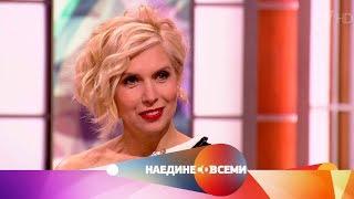 Наедине со всеми - Гость Алена Свиридова. Выпуск от 06.06.2017