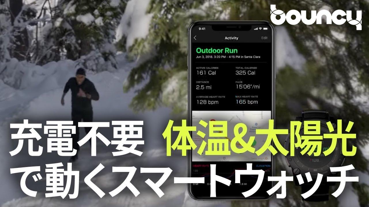 21b291a514 充電不要! 体温&太陽光で動くスマートウォッチ - YouTube