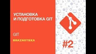 Введение в GIT. Урок 2. Установка и подготовка GIT