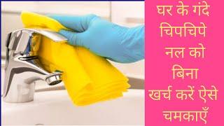 घर की चीज़ो से गंदे नल को नये जैसा चमकाएँ।How to Clean Bathroom Taps|Remove Stains Naturally