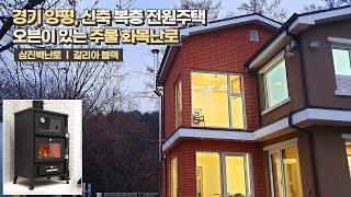 [삼진벽난로] 양평, 전원주택 거실 난방, 주물 화목난…