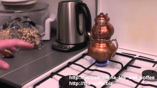 Турецкий чай, способ его приготовления.