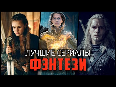 ЛУЧШИЕ ФЭНТЕЗИ СЕРИАЛЫ!  12 Крутых сериалов про магию и волшебство - Видео онлайн