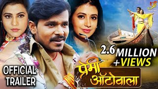 PREMI Autowala - Official Trailer - Pramod Premi Yadav, Priti Dhyani - Bhojpuri film 2019