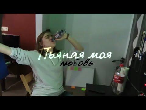 Даниззка   Пьяная моя любовь