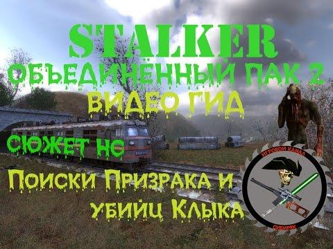 Сталкер ОП 2 Поиск Призрака и убийц Клыка