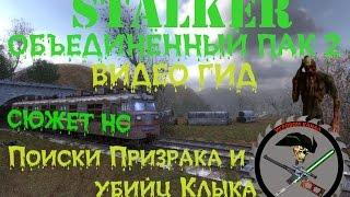видео Народная Солянка + Объединенный Пак 2 / НС+ОП2 # 173