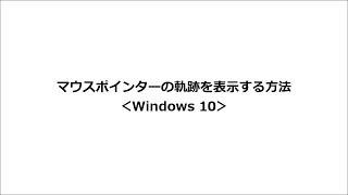 マウスポインターの軌跡を表示する方法<Windows 10>
