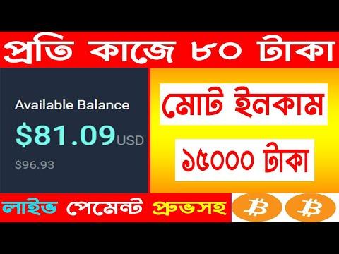 Earn 15000 Tk Per Month Bkash Payment Website। Make Money Online BD । Online Income Bangladesh 2020