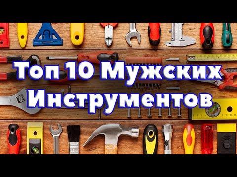 Топ 10 Инструментов и снаряжения для домашнего мастера с Aliexpress