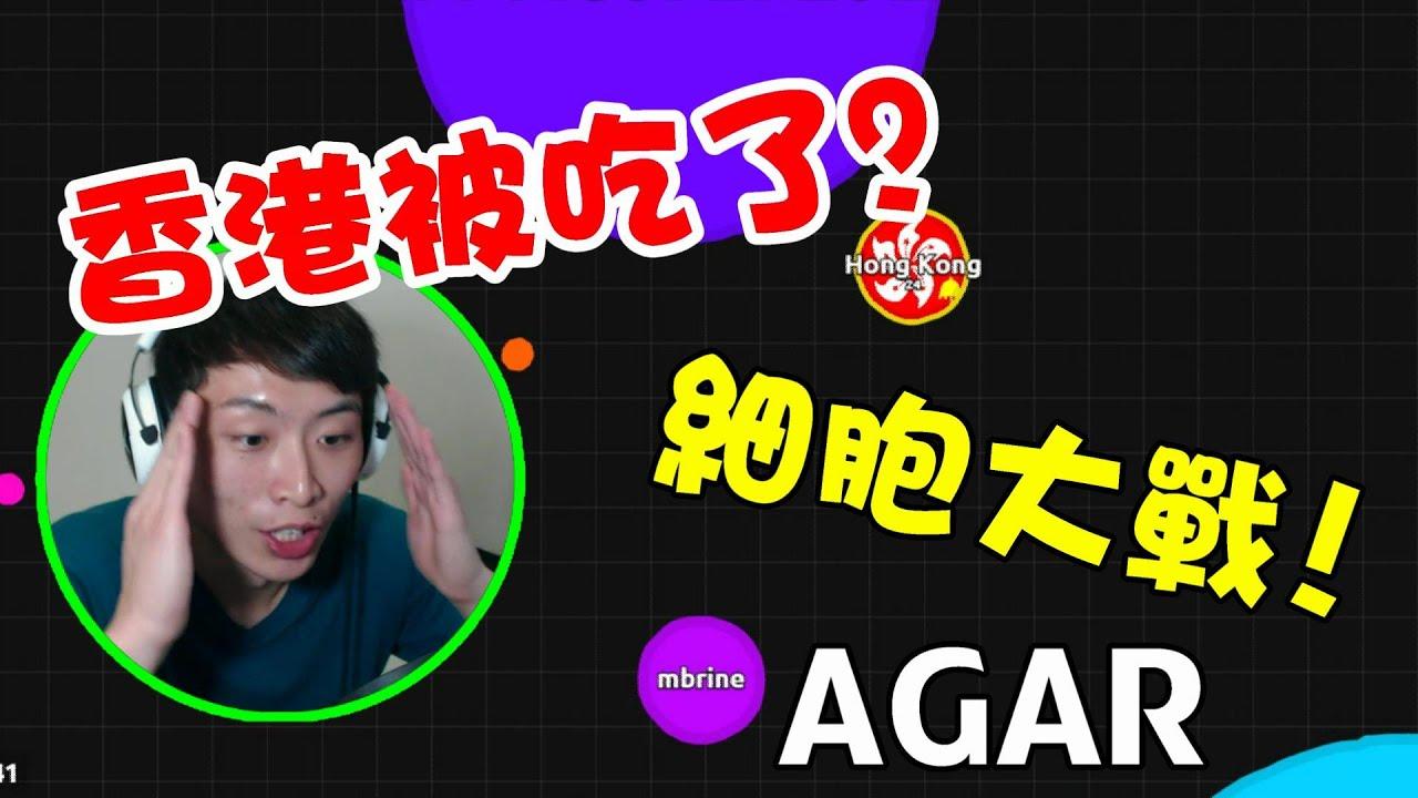 香港被吃了?線上細胞大亂戰!:AGAr.io (Online game) - YouTube