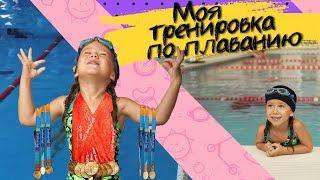 ВЛОГ: моя тренировка. Плавание. Видео для детей! РОЗЫГРЫШ кукол Monster High