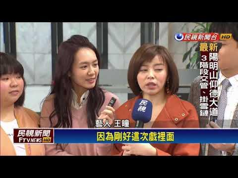 民視新劇開鏡 王瞳飾演叛逆樂團主唱-民視新聞