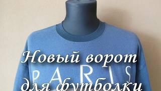 Новый ворот для любимой футболки.