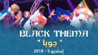 بلاك تيما - جوبا - استديو 5 - 2018 / Black Theama - Juba