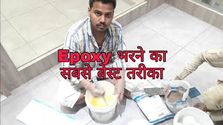 Epoxy कैसे करें। How to fill epoxy in 2X2 tiles. MYK Leticrete se epoxy kaise bhare.