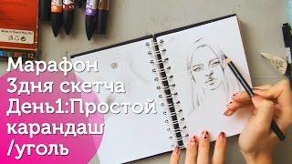 Марафон скетча День1:  Как сделать набросок простым карандашом/ How toSketch Day 1|  pencil