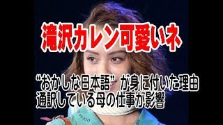 """滝沢カレン""""おかしな日本語""""が身に付いた理由 通訳している母の仕事が影..."""