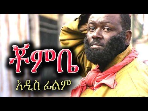 Ethiopian Movie - Chombe (ቾምቤ) - Ethiopian Film 2016 from DireTube