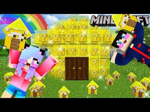 Minecraft บ้านลัคกี้บล็อคกับสุ่มเปิดกล่องบ้านลัคกี้บล็อคใครจะเกลือใครจะดวงดี Lucky Block House 1.13