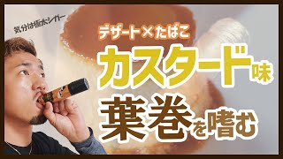 【電子タバコ】極上シガーをVAPEで再現!?タバコ×カスタードの絶妙な組み合わせリキッド Pimp my Juice Tobacco Custard ベプログ