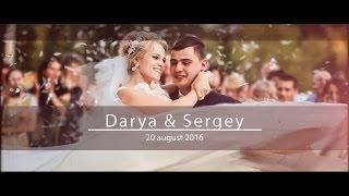 Дарья и Сергей 20 августа 2016 г.