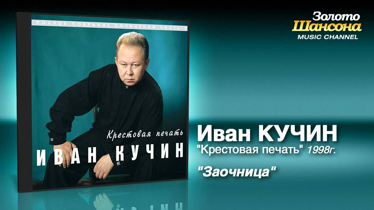 Иван Кучин — Заочница (Audio)