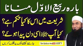 Bara Rabiul Awal Manana Kaisa Hai Molana Tariq Jameel 2017