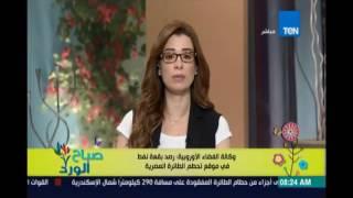صباح الورد| وكالة الفضاء الأوروبية رصد بقعة نفط في موقع تحطم الطائرة المصرية