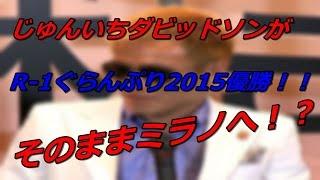 お笑い芸人のじゅんいちダビッドソンさんが「R-1グランプリ2015」で優勝...
