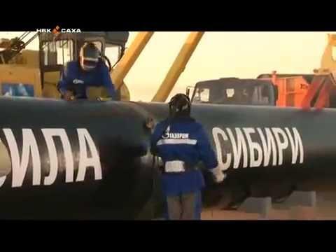 """Специальный репортаж о старте магистрального газопровода """"Сила Сибири"""""""
