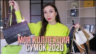 МОЯ КОЛЛЕКЦИЯ СУМОК 2020 / от CHANEL YSL и FENDI до ASOS