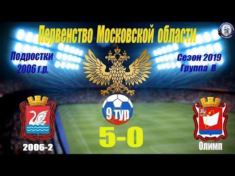 ФК Салют (Долгопрудный 2006-2)  5-0  СШ Олимп (Фрязино)