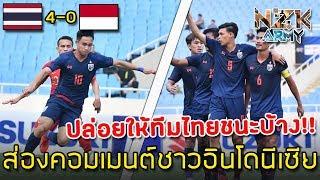 ส่องคอมเมนต์ชาวอินโดนีเซีย-หลังช้างศึกU23ถล่มอินโดนีเซีย4-0ในศึกฟุตบอลรอบคัดเลือกAFC-U23