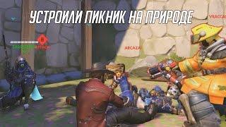 УСТРОИЛИ ПИКНИК (монтаж по Overwatch)