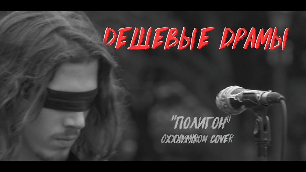 Дешёвые Драмы - Полигон [Oxxxymiron] (live cover) 2018-2020