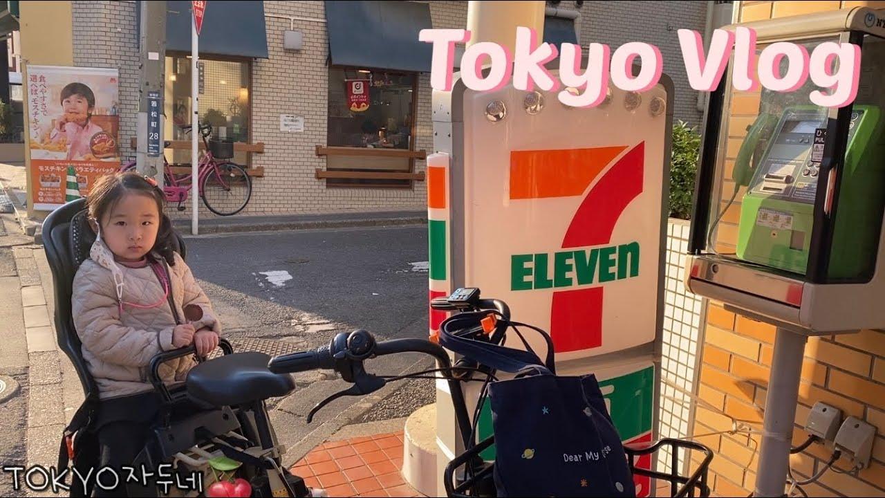 🍒 도쿄일상 • 유치원도시락🍳실비김치 만들어먹기🌶  딘앤델루카☕️ 마리아쥬프레르떡볶이,챠항,소바,컵누들, 집밥 먹방🍚