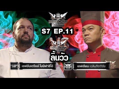 Iron Chef Thailand - S7EP11 เชฟอันเดรินส์ vs เชฟเอียน [ลิ้นวัว]
