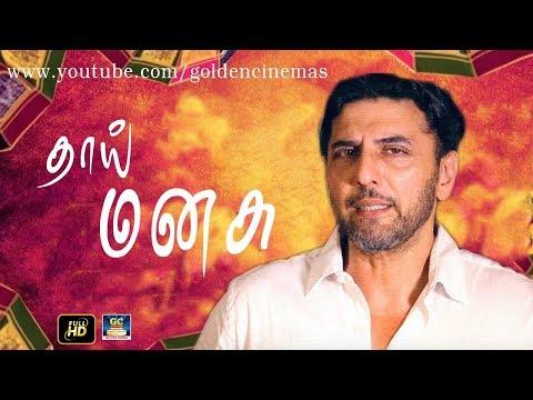 தாய்மனசு முழு நீள திரைப்படம்   Thai Manasu Full Movie HD   Tamil Old Hits   GoldenCinema